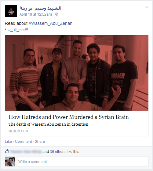 """A Facebook page created in memory of """"Waseem Abu Zenah"""", a young Syrian IT engineer who recently died in detention due to lack of medical attention. The page shares an English article written by one of Waseem's friends."""